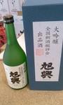 旭興出品酒.jpg