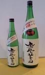 美田新酒..jpg