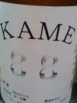 kame88