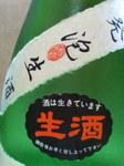 美田発泡酒