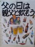 父の日ノポスター.jpg